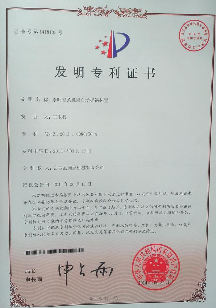 发明专利证书-亚博茶叶理条机用自动提锅装置